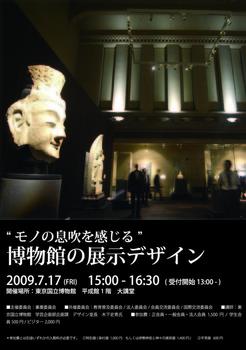 090717 JIPATオモテ.jpg