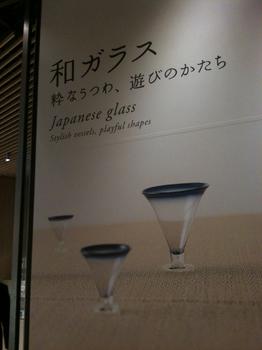 100326_和ガラス_1041.jpg