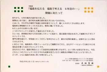 170217_05福島県立博物館_780_n.jpeg