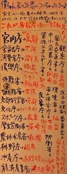 180210_会田誠06_n.jpg