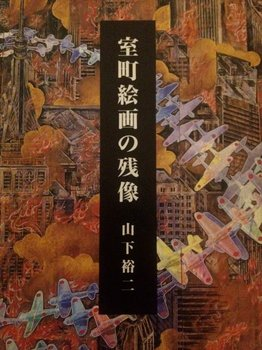 180210_室町絵画の残像_会田誠49_n.jpg