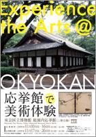 20091110-1116okyokan.jpg
