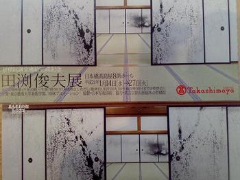 24012009_田渕俊夫展.jpg