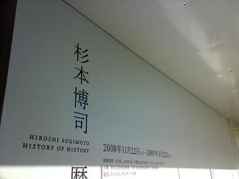 28022009杉本博司展.jpg