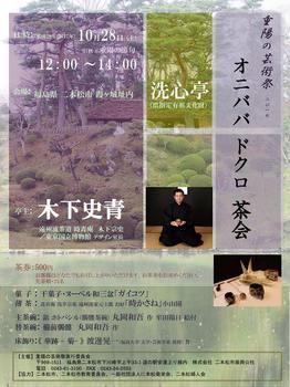 オニババドクロ茶会_チラシ_8973_n.jpg