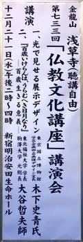 仏教文化講座725739621643950965_n.jpeg