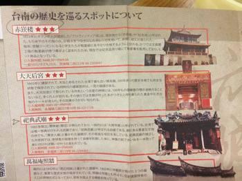 台南の歴史を巡る①_64_n.jpg