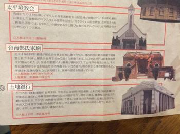 台南の歴史を巡る②_64_n.jpg