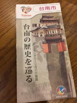 台南の歴史を巡る_31422764_n.jpg