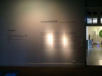 """台湾における"""" 臺灣文學的内在世界244_n.jpg"""