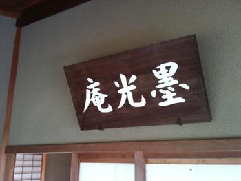 墨光庵_0465.jpg