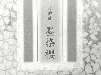 墨染櫻29032009.jpg