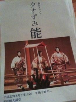 夕すずみ能_1847.JPG
