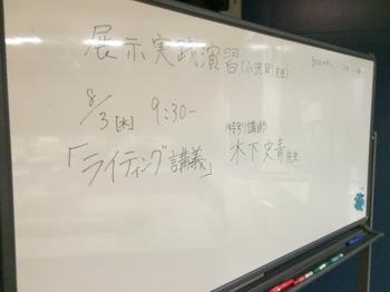 展示実践演習_6352.jpg