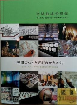 空間創造発想帖.jpg