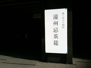 遠州忌茶筵_0998.jpg
