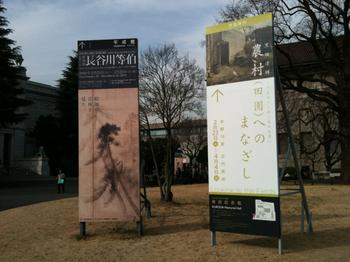 長谷川等伯_0992.jpg