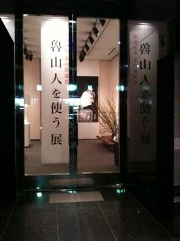 魯山人20s.jpg