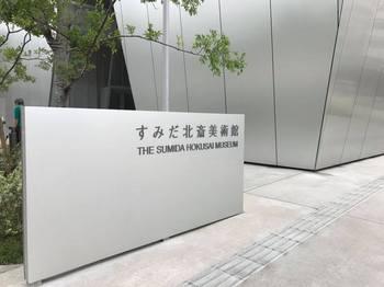 hokusai6111_n.jpg