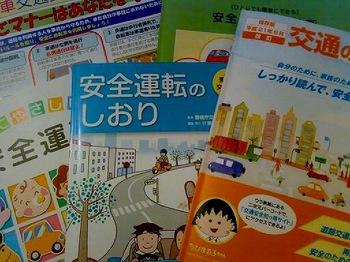 06092009免許証更新.jpg