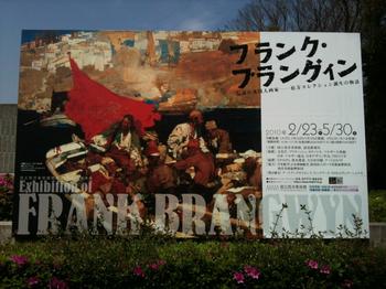 100430 フランク・ブラングィン_1179.jpg