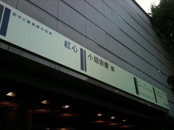 100605_小堀宗汎慶展_IMG_1327.jpg
