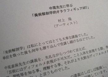 100717美術解剖学会_1610s.jpg