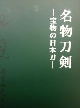 110826_名物刀剣_4657.JPG