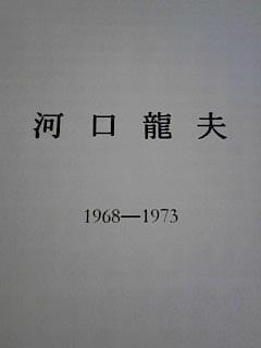111126_河口龍夫_0210.jpg