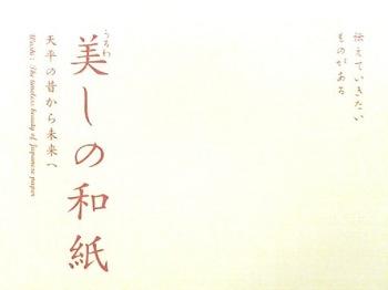 20090919 美しの和紙.jpg