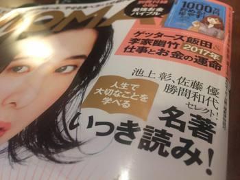 日経WOMAN_56490_n.jpeg