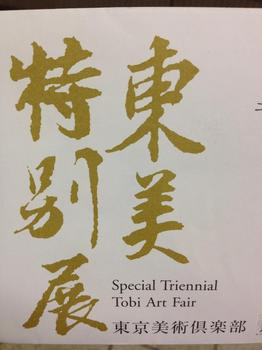 東美特別展_18403571_n.jpg