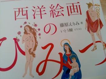 西洋絵画のひみつ.jpg