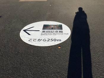 黒田記念館5105_n.jpg