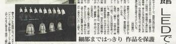 asahi_hensyo.jpg